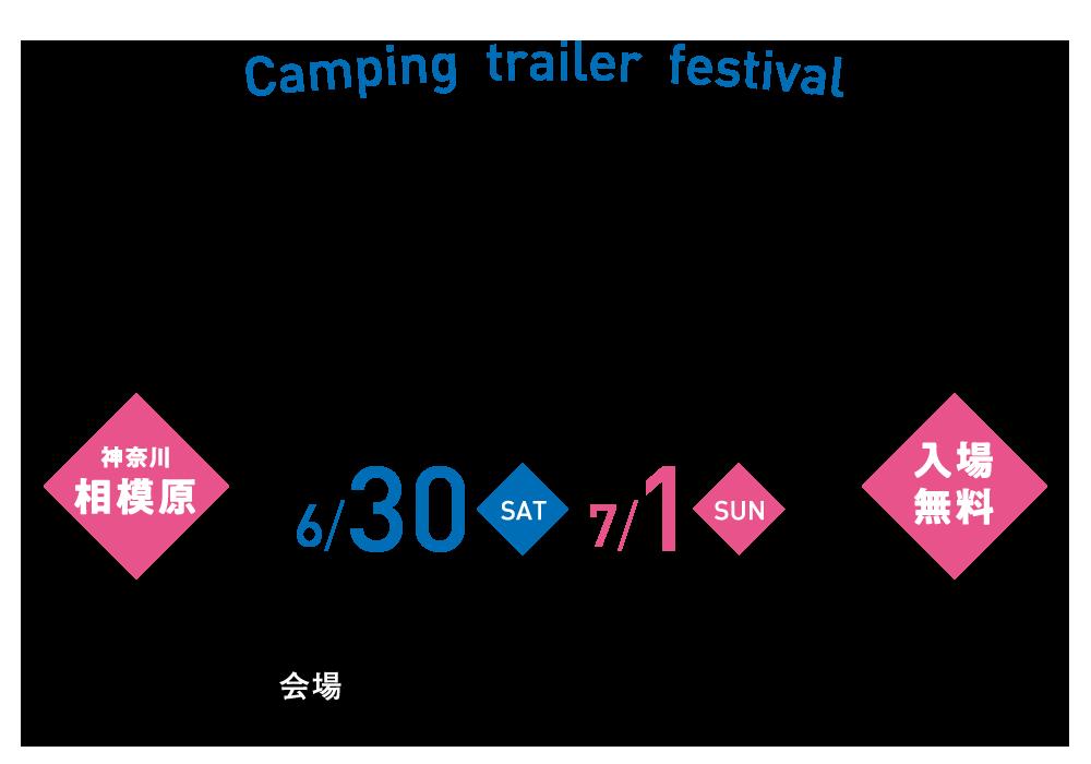キャンピングトレーラーフェスティバル 2018 ロゴ